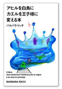Manuale per l'affinamento del sé Barbara Ricci – Shodensha publishing & Co.